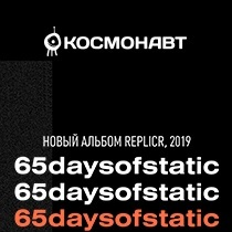 Концерт группы «65daysofstatic»
