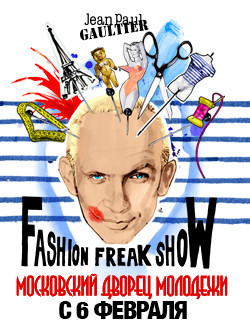 "Jean Paul Gaultier ""Fashion Freak Show"""