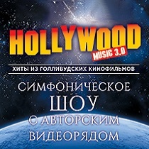 Симфоническое шоу «Hollywood Music 3.0»