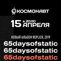 65daysofstatic. Replicr tour